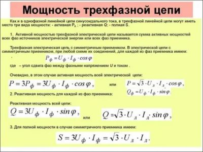 Как рассчитать силу тока в трехфазной сети