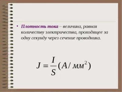 Как определить плотность тока