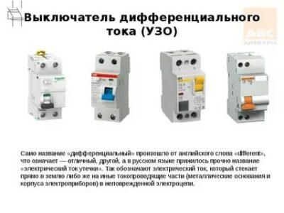Что такое выключатель дифференциального тока