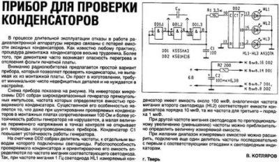 Можно ли проверить конденсатор в схеме