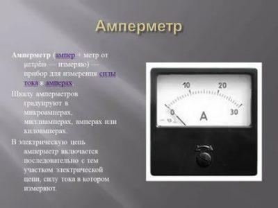 Для чего нужен амперметр