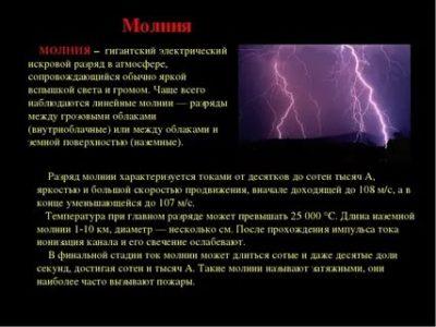 Какая мощность разряда молнии