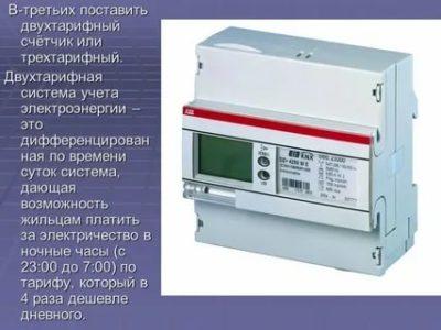 Какие документы нужны для установки двухтарифного электросчетчика