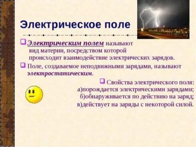 Что называется электрическим полем