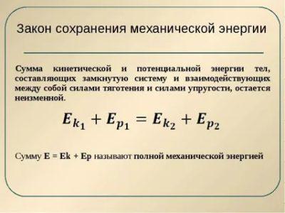 В чем состоит смысл закона сохранения механической энергии