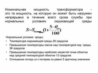 Что такое номинальная мощность трансформатора