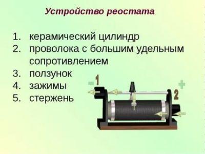 Что такое резистор и Реостат