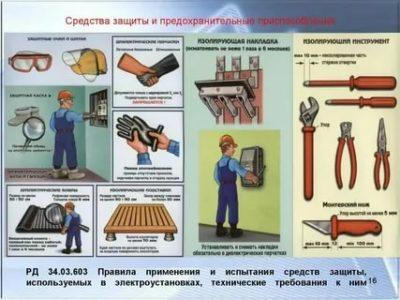 Какие средства защиты необходимо применять при обслуживании электроустановок