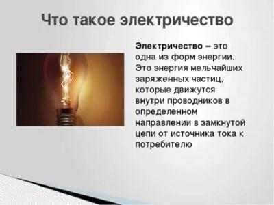 Что такое электричество простыми словами