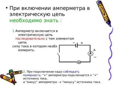 Как он включается в электрическую цепь