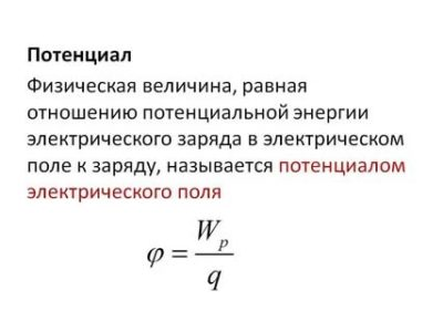 Что называется потенциалом электрического поля