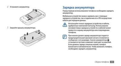 Как правильно заряжать аккумулятор современного смартфона