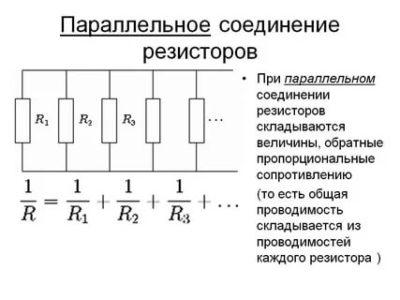 Как складываются сопротивления при параллельном соединении