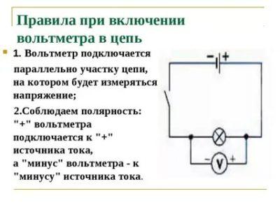Как подключать вольтметр в электрическую цепь