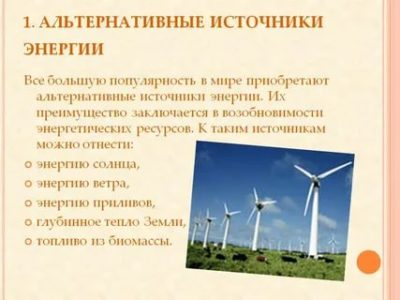 Что такое альтернативные источники энергии есть ли у них будущее