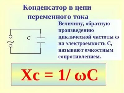 Какую функцию выполняет конденсатор в цепи переменного тока