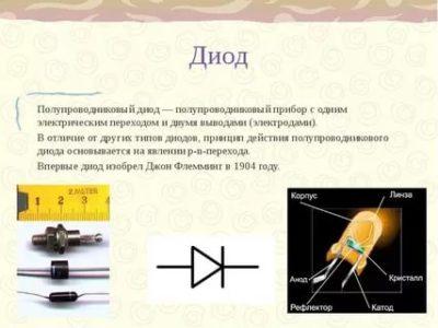 Как устроен и как работает полупроводниковый диод