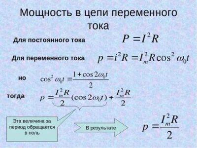 Как определить ток потребления