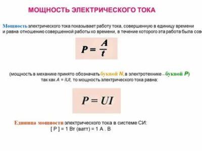 Как определяется единица мощности электрического тока