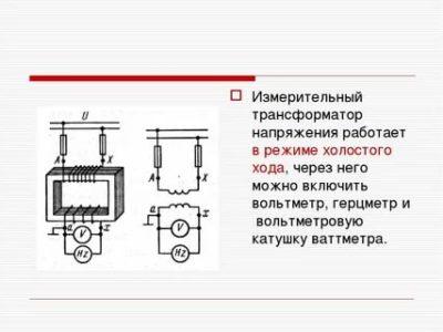 Почему Трансформатор напряжения работает в режиме холостого хода