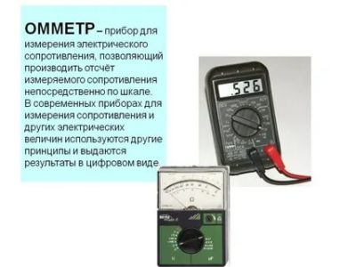 Каким прибором можно измерить электрическое сопротивление