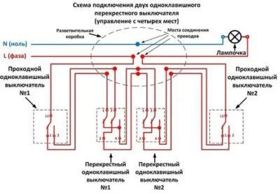Как правильно подключить перекрестный выключатель