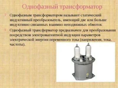 Для чего нужен однофазный трансформатор