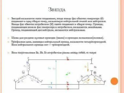 Какое соединение называется соединением в звезду