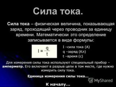 Что такое сила тока в физике
