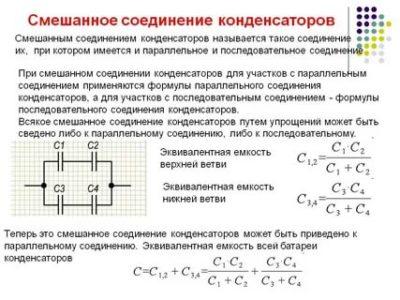 Как рассчитать емкость конденсатора в цепи