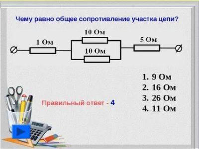 Как рассчитать сопротивление на участке цепи