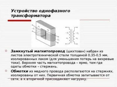 Какие функции выполняет магнитопровод