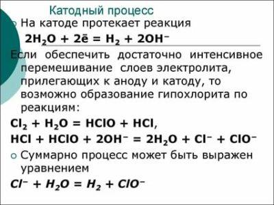Какой процесс происходит на катоде