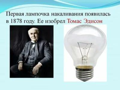 Кто и когда изобрел электрическую лампочку