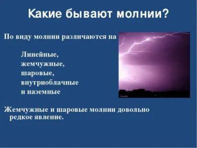 Какие бывают виды молнии