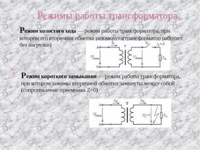 Какой режим работы трансформатора называется холостым ходом