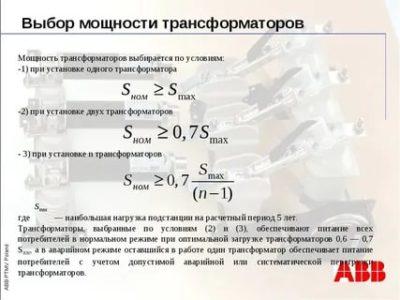 В чем измеряется мощность трансформатора