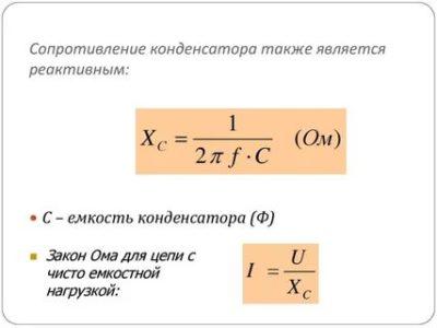 Как рассчитать сопротивление на конденсаторе