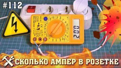 Сколько ампер ток в розетке