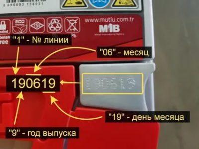 Как определить дату выпуска аккумулятора Mutlu