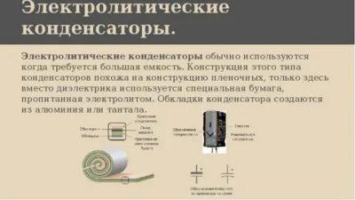 Для чего нужен электролитический конденсатор