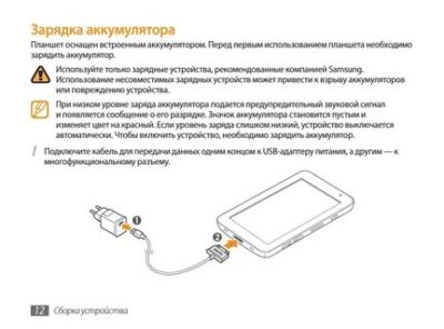 Как правильно заряжать аккумулятор на планшете