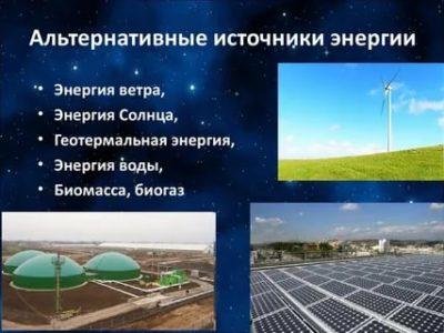 Какие есть альтернативные источники энергии