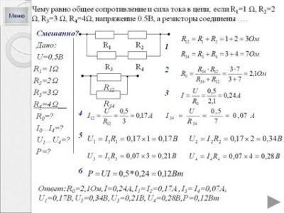 Как рассчитать силу тока в цепи