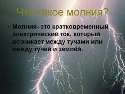 Что такое молния и как она образуется