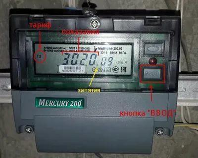 Как снять показания счетчика электроэнергии Меркурий