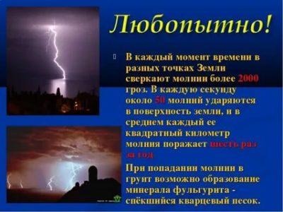 Как возникает молния во время грозы