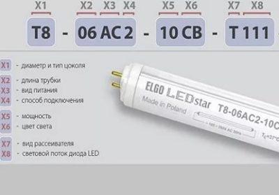 Что означает маркировка светодиодных ламп