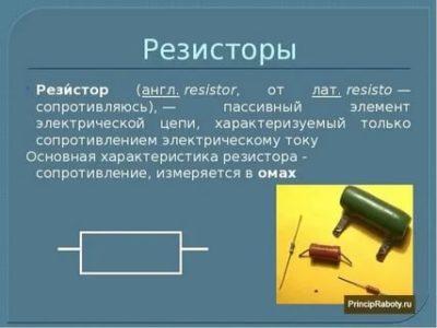 Что такое резистор в электротехнике