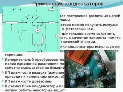 Для чего применяется конденсатор